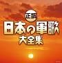 正調 日本の軍歌大全集