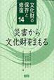 文化財の保存と修復 災害から文化財をまもる (14)