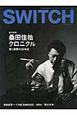 SWITCH 30-7 特集:桑田佳祐クロニクル 愛と刹那の25年史