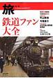 鉄道ファン大全 旅別冊