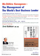 Mr.Chihiro Kanagawa:The Management of The World's Best Business Leader<第2版>