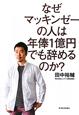 なぜマッキンゼーの人は 年俸1億円でも辞めるのか?