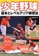 少年野球 基本とレベルアップ練習法 指導に役立つ コーチング・ポイント