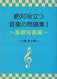 絶対役立つ音楽の問題集 基礎知識編 (1)