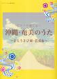 ピアノで感じる・・・沖縄・奄美のうた~さとうきび畑・芭蕉布~ 初級~中級