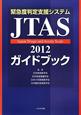 JTAS 2012 ガイドブック 緊急度判定支援システム