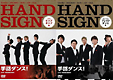 手話ダンス! with HANDSIGN ヒップホップ/ブレイクダンス編 ツインパック