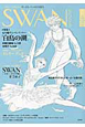 SWAN MAGAZINE 2012夏 特集:白鳥の湖 やっぱり、バレエが大好き。(28)