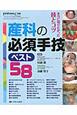 産科の必須手技ベスト58 ペリネイタルケア増刊 2012夏 本当に知りたかった技とコツ