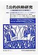 季刊 公的扶助研究 特集:生活保護利用者に寄り添うケースワーカーを目指して 福祉現場から手づくりの専門誌(225)