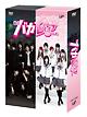 私立バカレア高校 DVD-BOX 豪華版