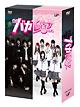 私立バカレア高校 DVD-BOX