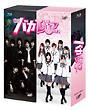 私立バカレア高校 Blu-ray BOX 豪華版