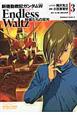 新機動戦記ガンダムW Endless Waltz 敗者たちの栄光 (3)