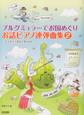 ブルグミュラーでお国めぐり お話ピアノ連弾曲集 大人から子供まで楽しめる!(2)