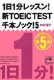 1日1分レッスン!新・TOEIC TEST 千本ノック! (5)