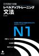日本語能力試験 レベルアップトレーニング 文法 N1 本試験と同形式の問題を解きながら文法力レベルアップ