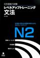 日本語能力試験 レベルアップトレーニング 文法 N2 本試験と同形式の問題を解きながら文法力レベルアップ