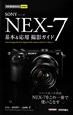 ソニーα NEX-7 基本&応用 撮影ガイド NEX-7をこの一冊で使いこなす