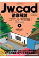 Jw_cad 徹底解説 コマンド解説編 CD-ROM付 2012-2013 Jw_cadシリーズ2