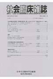 社会臨床雑誌 20-1