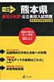 熊本県 公立高校入試問題 最近5年間 CD付 平成25年