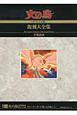 火の鳥<オリジナル版>復刻大全集 別巻 火の鳥2772 ストーリーボード集<完全版>(上) (1)