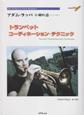 アダムラッパ 新・喇叭道 トランペット・コーディネーション・テクニック 模範演奏CD付