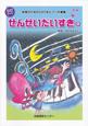 せんせいだいすき 保育のためのCD付きピアノ伴奏集 CDブック (3)