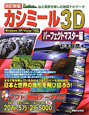 カシミール3D パーフェクトマスター編<改訂新版> DVD-ROM付 山と風景を楽しむ地図ナビゲータ