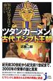 知れば知るほど面白い ツタンカーメンと古代エジプト王朝