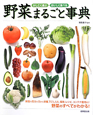 野菜まるごと事典 かしこく選ぶ おいしく食べる