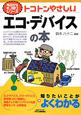 トコトンやさしい エコ・デバイスの本 今日からモノ知りシリーズ