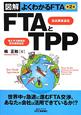 FTAとTPP 図解・よくわかるFTA<第2版>