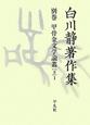 白川静著作集 別巻 甲骨金文学論叢(下) (1)