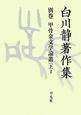 白川静著作集 別巻 甲骨金文学論叢(下)2