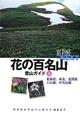 花の百名山 登山ガイド(上) 北海道、東北、北関東 上信越、中央沿線