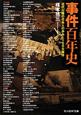 事件百年史 近代以降の日本人の歩みと100大事件