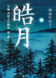 皓月 皇極・斉明天皇物語 (1)