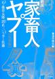 劇画・家畜人ヤプー<復刻版> 無条件降伏編(4)