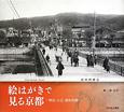 絵はがきで見る京都-明治・大正・昭和初期-