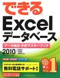 できる Excel データベース データ抽出・分析マスターブック