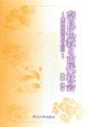 奈良仏教と古代社会 鑑真門流を中心に