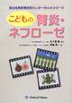 こどもの腎炎・ネフローゼ 国立成育医療研究センターBookシリーズ