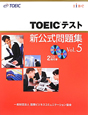 TOEICテスト 新・公式問題集 CD2枚付き (5)