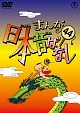 まんが日本昔ばなしDVD第44巻