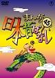 まんが日本昔ばなしDVD第45巻