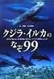 クジラ・イルカのなぞ99 世界の海をめぐる写真家が答える クジラの仲間のふし