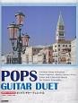 ポップス・ギター・デュエット 練習者の併用曲集