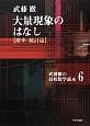 大量現象のはなし 確率・統計篇 武藤徹の高校数学読本6